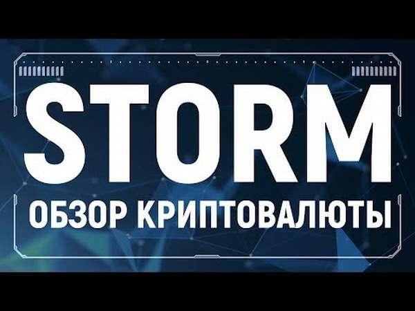 криптовалюта Storm к рублю