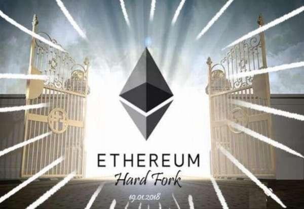 хардфорк Ethereum в 2018 году
