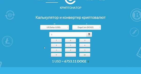 конвертер биткоинов в рубли
