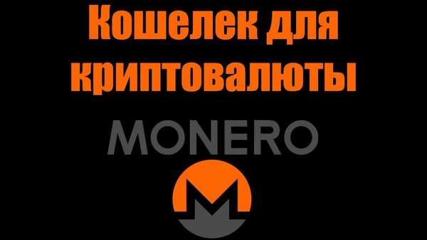 Как майнить Monero обзор пулов и кошельков, видеокарты для майнинга