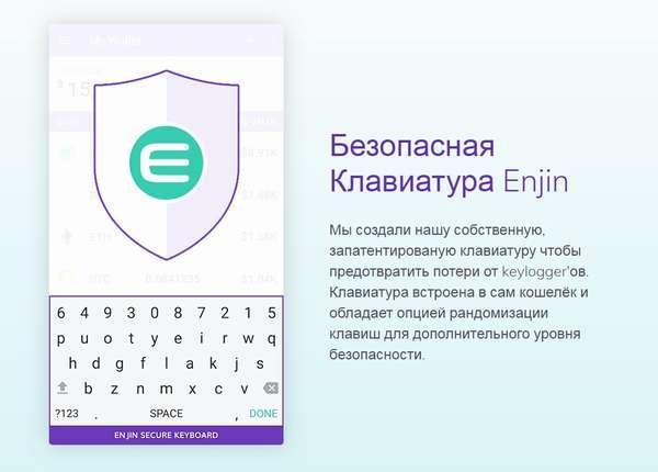 Enjin Secure Keyboard как выглядит