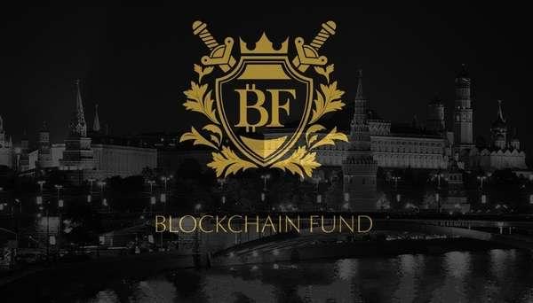отзывы о Блокчейн Фонд