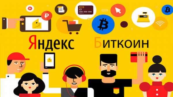 биткоин к доллару на Яндекс