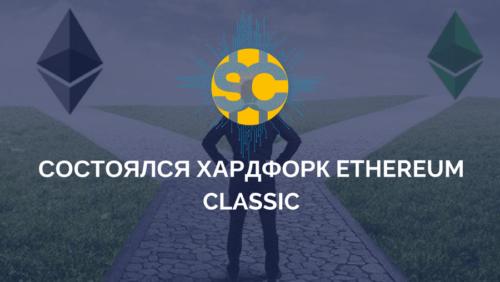 форк криптовалюты Ethereum в 2018 году