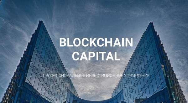 отзывы о Блокчейн Капитал