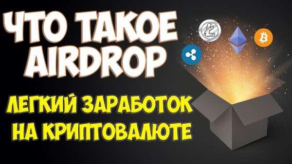 Как получить криптовалюту бесплатно или что такое Airdrop