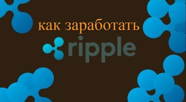 как заработать ripple