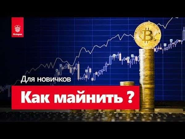 Стоит ли сейчас майнить криптовалюту