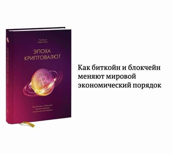 книга «Эпоха криптовалют»