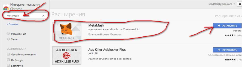 Интернет -магазин Chrome