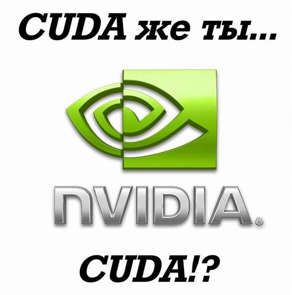 cgminer не работает на видеокартах от nvidia CUDA
