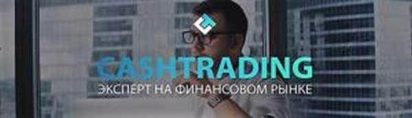 Обзор биржи криптовалюты CashTrading
