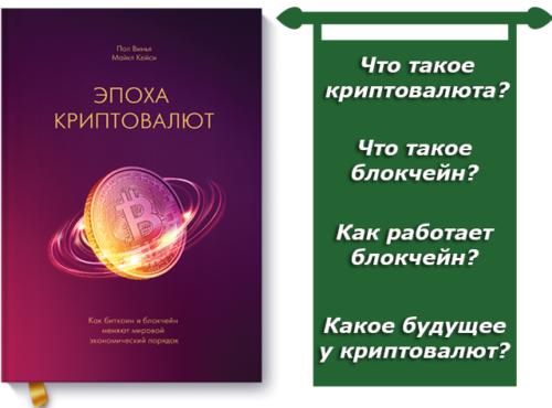 книги о криптовалюте от А до Я