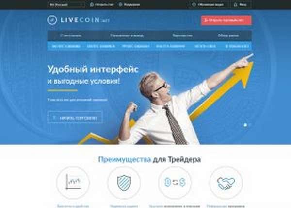 Emercoin гибридная платформа с большими возможностями