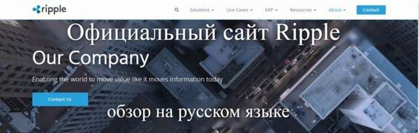 официальный сайт ripple