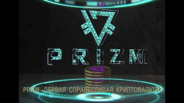криптовалюта Prizm, отзывы