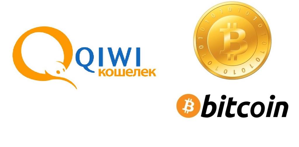 как поменять биткоины на рубли онлайн