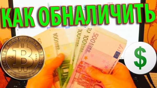 вывод криптовалюты в реальные деньги без комиссии