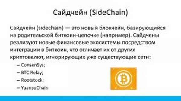 Factom криптовалюта на сайдчейне. В чем ее преимущество над блокчейн платформами?