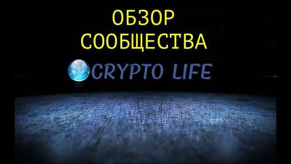 новости криптовалюты LIFE