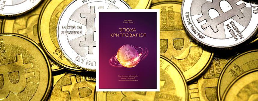 скачать «Эпоха криптовалют»