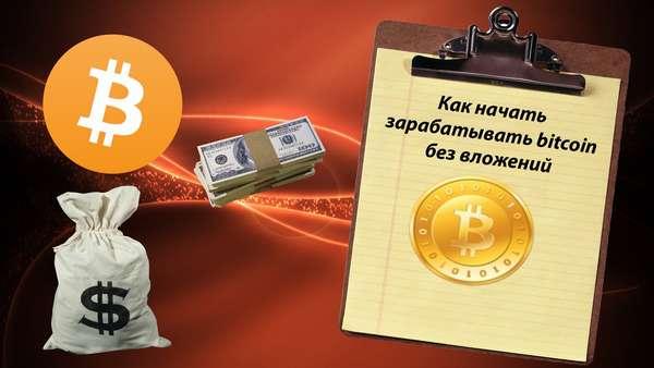 как начать зарабатывать криптовалюту новичку