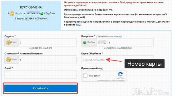заполнение заявки на получение биткоинов