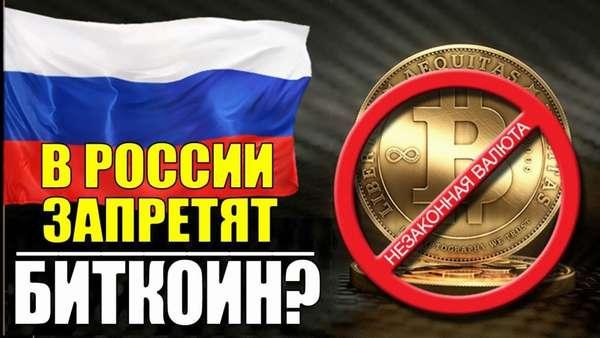 запретят ли биткоин в России
