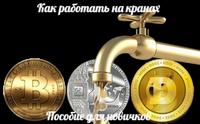 бесплатно получить биткоины