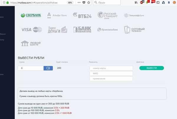 Биткоин-кошелек Matbea (Матби): обзор, особенности, преимущества, порядок регистрации