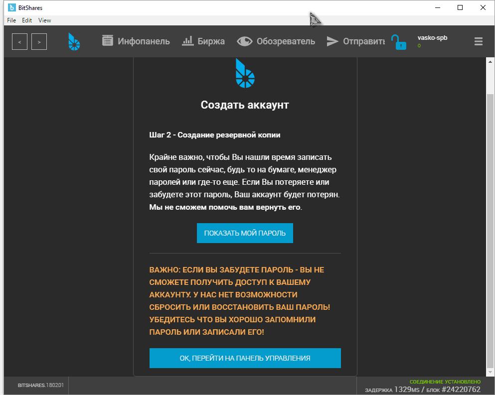 Кошельки для Bitshares: обзор, виды, функции, установка bitshares wallet
