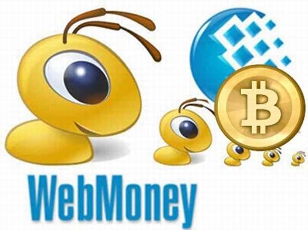 переводить bitcoin на Webmoney