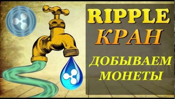 Жирный кран Ripple от Eobot. Как получить XRP бесплатно каждый день.