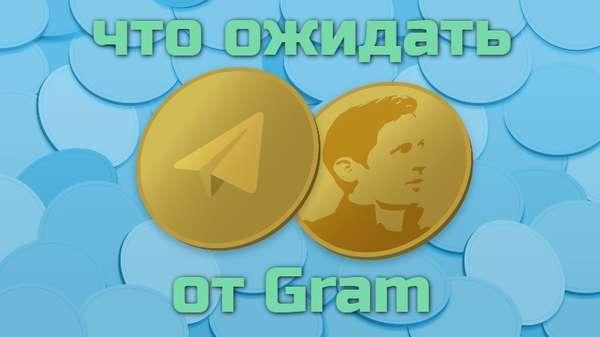 gram криптовалюта дата выхода