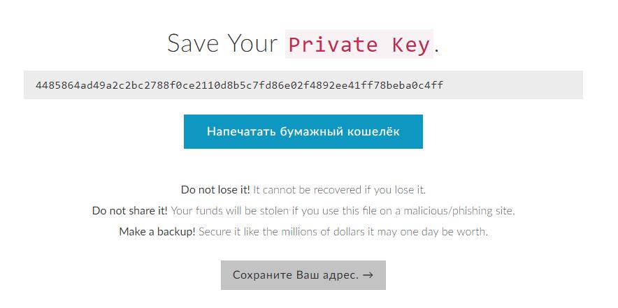 Обзор на кошелек MyEtherWallet отзывы и регистрация