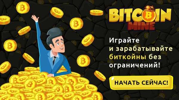 браузерные игры для заработка биткоинов