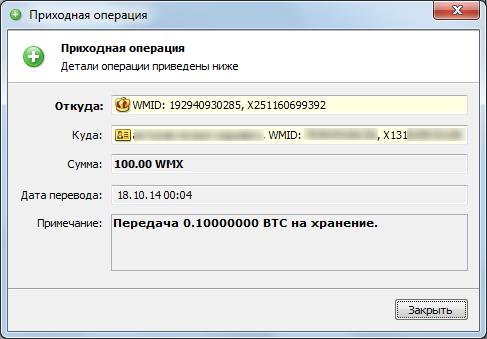 Поступление средств в кошелек Webmoney