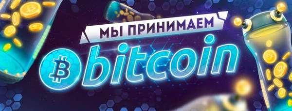 популярные казино принимающие биткоин