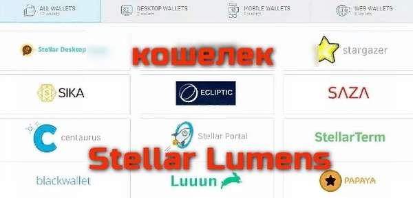 кошелек stellar lumens