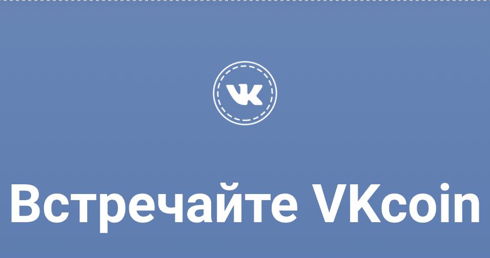 отзывы о криптовалюте VK