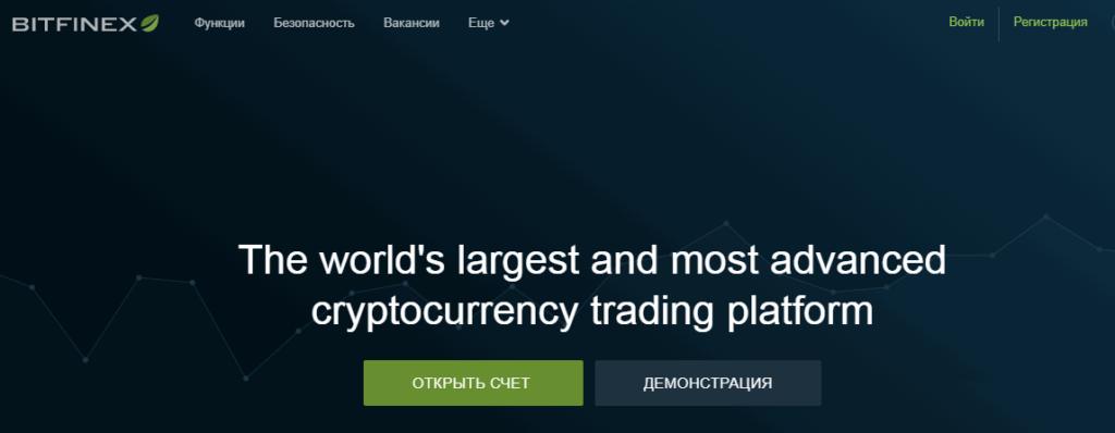 bitfinex.com регистрация