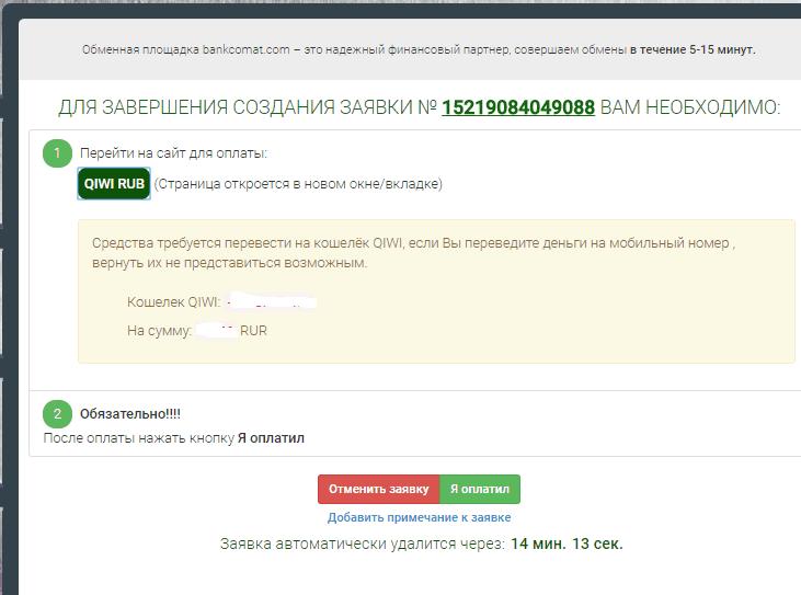 Вывод биткоина на Киви-кошелек: обменники, биржи, прямые переводы между пользователями Qiwi