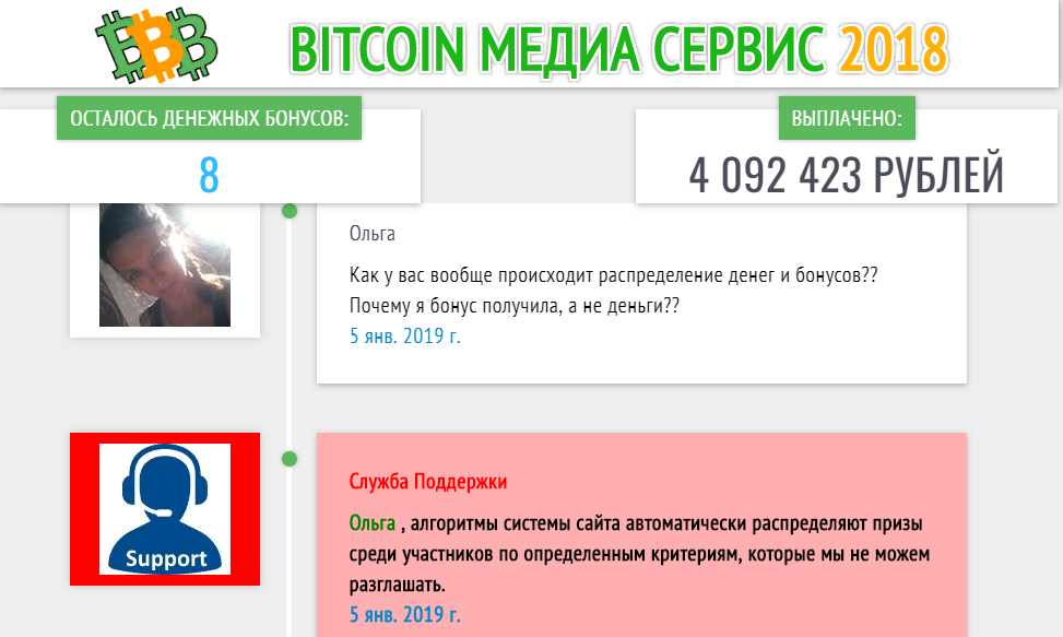 заработок на Медиа сервис биткоин