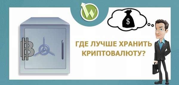 где хранить криптовалюту лучше