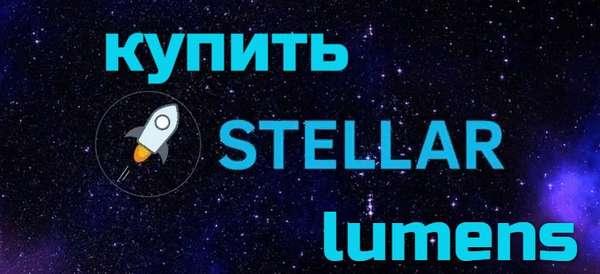 купить stellar lumens