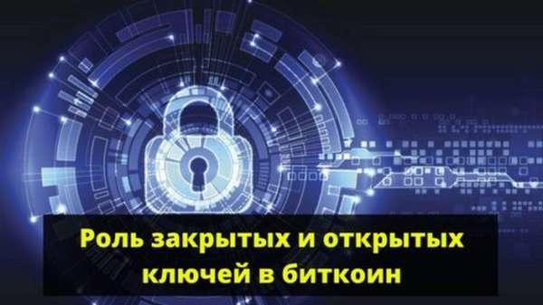 как узнать закрытый ключ биткоин адреса
