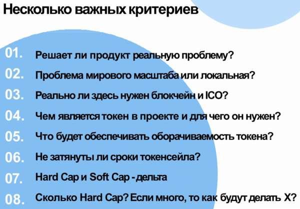 Как выбрать ICO советы по выбору