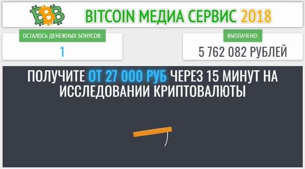 Медиа сервис биткоин, отзывы