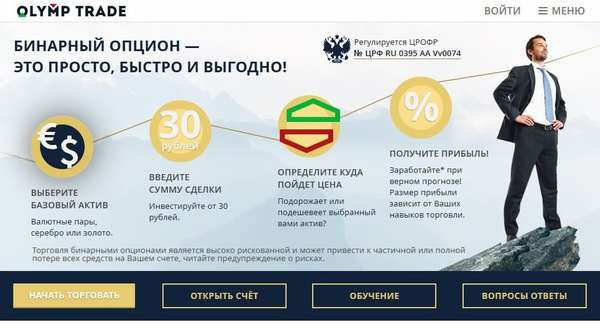 олимп трейд сайт