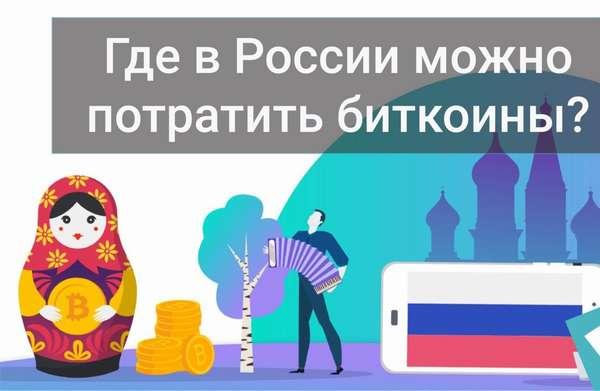 где можно расплатиться биткоинами в Москве